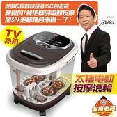 TV狂銷熱賣機種健康老施自動太極電動按摩滾輪SPA泡腳機