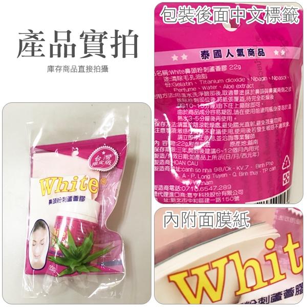 泰國 white 蘆薈膠毛孔粉刺凝膠面膜 30g 附面膜紙【小紅帽美妝】