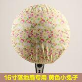 風扇罩12/16/18寸家用布藝全包電風扇罩子圓形防塵罩台式電扇落地式扇罩