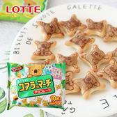 日本 LOTTE 樂天 小熊餅乾家庭號 (袋裝) 120g 小熊餅乾 小熊餅 巧克力 巧克力餅乾 餅乾 日本餅乾