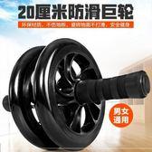 健腹輪腹肌鍛煉20公分巨輪腹肌輪男女收腹運動健身器材家用
