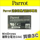 Parrot MiniDrones 離聚合電池 2.5A,Parrot Cargo / Night / Spider / Sumo 迷你飛機 / 遙控車專用,世貨代理