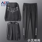 運動套裝男速干冬季寬鬆春秋健身服晨跑戶外服裝秋季籃球跑步衣服 小艾新品
