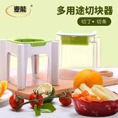 切蘋果切水果神器全套多功能家用沙拉切割碗塊分割器拼盤工具套裝 ciyo 黛雅