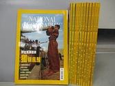 【書寶二手書T6/雜誌期刊_JRN】國家地理雜誌_2006/1~12月合售_伊拉克庫德族獨領風騷等