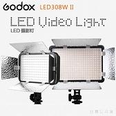 EGE 一番購】GODOX【LED308W II|白光版】二代含四葉片 LED攝影燈 無線分組控制 調亮度等【公司貨】