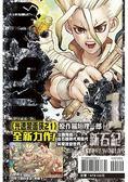 Dr.STONE 新石紀 (首刷附錄版)01