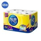 得意 廚房紙巾70組*48捲(箱)【愛買】