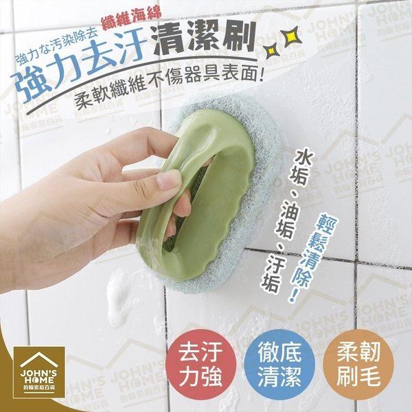 強力去汙纖維海綿清潔刷子 浴缸刷瓷磚刷洗鍋  刷海綿擦 隨機出貨【CA211】《約翰家庭百貨
