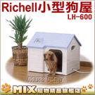 ◆MIX米克斯◆日本Richell 小型犬貓室內質感狗屋【LH-600 】3色可選.組裝容易室內專用.實品超漂亮