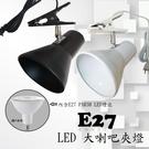摩燈概念坊 PAR38 E27 LED 一體式大喇吧夾燈 商空燈具、展示、居家、夜市必備燈款