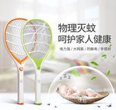捕蚊拍  電蚊拍充電式安全家用LED燈多功能大號網面強力滅蚊子蒼蠅拍 伊蘿鞋包
