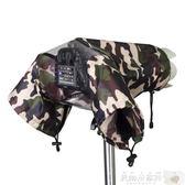 相機防寒罩 單反相機防雨罩 攝影雨衣 微單防水袋包防沙塵套遮雨布【美物居家館】