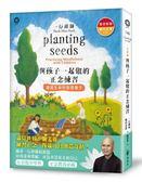 一行禪師 與孩子一起做的正念練習:灌溉生命的智慧種子