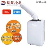 HAWRIN 華菱 冷專型 移動式冷氣 HPCS-05CR 冷氣/除濕/送風三合一 移動式空調 台灣製 適用1-2坪