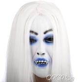 面具萬聖節整人道具化妝舞會乳膠面具恐怖多款白髮魔女面具貞子面具春季特賣