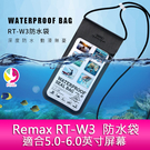 REMAX 深度防水動浸無憂 全封閉耐高溫防水袋 RT-W3