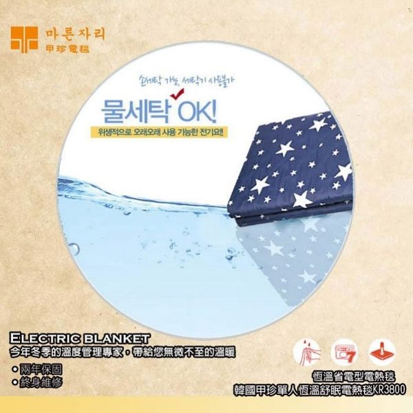 韓國 甲珍 單人/雙人恆溫電熱毯(雙重斷電保護+可水洗+兩年保固) KR-3800/KH-800-T