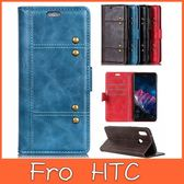 HTC U12 life 四釘皮套 手機皮套 掀蓋殼 插卡 支架 皮套 保護套