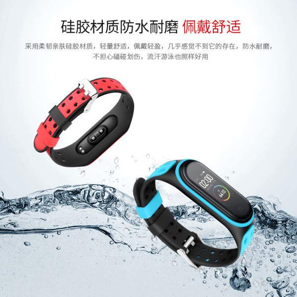 小米手環4 小米手環3 雙色 矽膠腕帶 替換帶 錶帶 運動手環 撞色 防丟 透氣 小米4 智慧手環 手腕帶