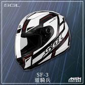 [中壢安信]SOL SF-3 SF3 RANGERS 彩繪 遊騎兵 黑白 全罩 安全帽 送好禮2選1