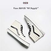 Vans Sk8-Hi 66 Supply 米白 黑 高筒 滑板鞋 休閒鞋 男鞋 女鞋【ACS】 VN0A4BV622H