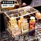 香水收納盒防塵壓克力香水小樣展示架ins放口紅化妝品的置物架子 NMS蘿莉新品