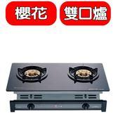 (全省安裝)櫻花【G-6500KGL】雙口嵌入爐(與G-6500KG同款)瓦斯爐桶裝瓦斯