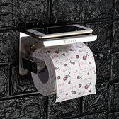 紙巾架 不銹鋼304紙巾架廁所草紙盒衛生間卷紙架  夢藝家