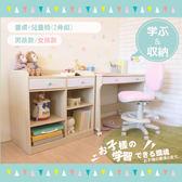 (new)馬卡龍色系-兒童書桌&兒童椅(2件組)【天空樹生活館】