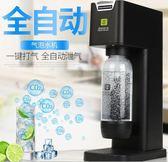 思科尼詩氣泡水機氣泡水機家用自製碳酸飲料汽水氣泡機奶茶店商用    蘑菇街小屋 ATF
