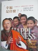 【書寶二手書T7/社會_WEM】幸福是什麼_吉美˙廷禮_附光碟