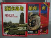 【書寶二手書T4/雜誌期刊_PMG】中國國家地理_12+18+19期_共3本合售_到西安尋寶等
