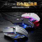 游戲機械滑鼠有線電競usb臺式電腦筆電無...