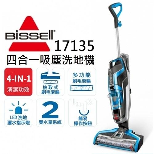 【分期0利率】美國 Bissell Crosswave 三合一吸塵洗地機 17135 公司貨