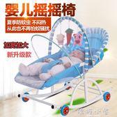 嬰兒搖椅安撫椅帶娃新生兒搖籃床寶寶躺椅兒童睡覺多功能哄娃神器  嬌糖小屋