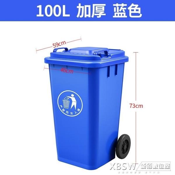 戶外垃圾桶環衛街道帶蓋帶輪100L商用餐飲室外加厚垃圾回收桶CY『新佰數位屋』