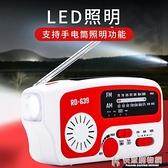 收音機 太陽能手搖發電帶手電筒 AM/FM收音機 SOS應急警報聲 充電 快意購物網