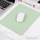 滑鼠墊純色簡約小號ins風筆記本電腦墊超大鼠標鍵盤墊 皮質防水耐臟 居家家生活館