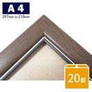 A4證書框 相框 A4獎狀框 (高級原木條 咖啡色)/一箱20個入{促180} 29.7cm x 21cm