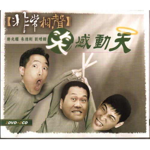 非常相聲之笑感動天 雙CD附雙DVD 孝感動天 劉增鍇 朱德剛 樊光耀