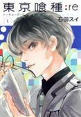 東京喰種:re<1>(ヤングジャンプコミックス) 日文書