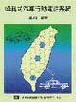 二手書博民逛書店 《蜂巢式汽車行動電話系統》 R2Y ISBN:9572100009│謝坤霖