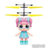 感應飛行器大眼妹飛馬懸浮兒童玩具仙女直升機大眼妹女花樣年華