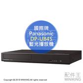 日本代購 空運 2019新款 Panasonic 國際牌 DP-UB45 藍光播放機 4K DolbyVision