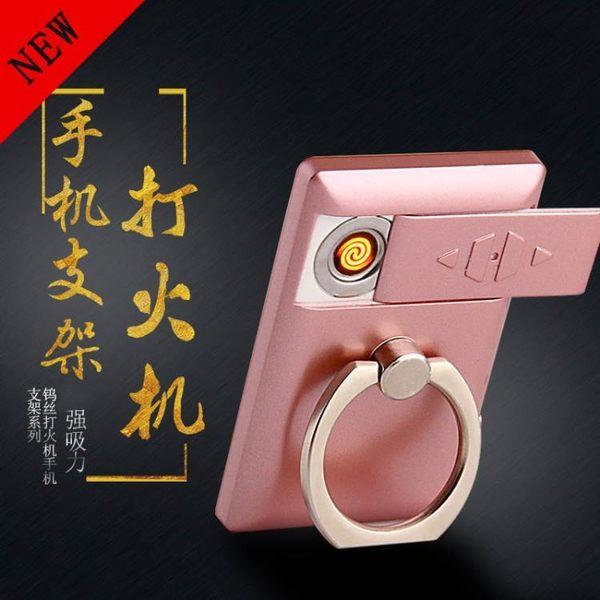 手機支架USB打火機充電防風創意個性電子點煙器男士激光送男友DIY    琉璃美衣