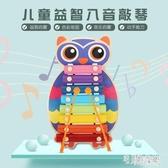 兒童嬰兒積木手敲琴8個月寶寶益智樂器玩具1-2-3周歲八音小木琴 aj3639『宅男時代城』