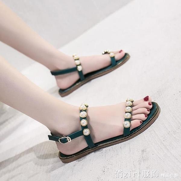 羅馬涼鞋 涼鞋女2021新款夏季平底學生百搭一字扣珍珠簡約平跟仙女風沙灘鞋 開春特惠
