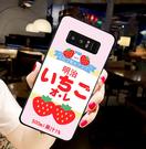 三星 Samsung Galaxy Note 8 N950 N950fd 手機殼 軟殼 保護套 草莓牛奶