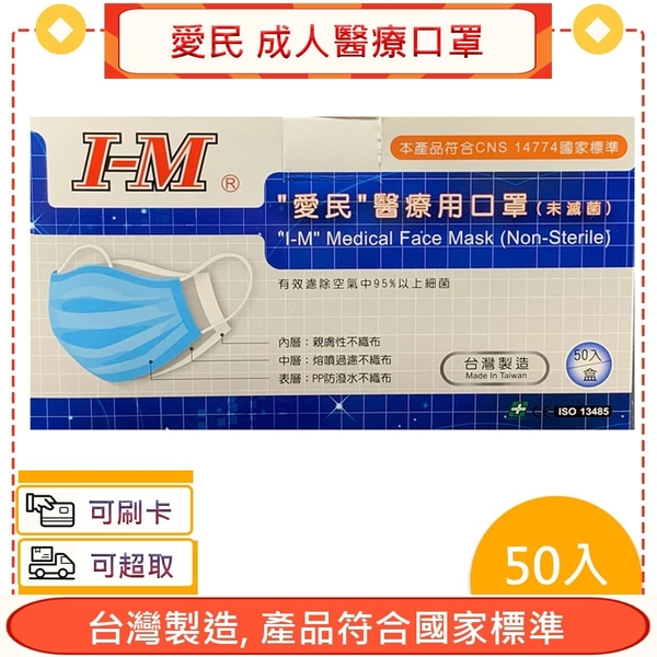 愛民 成人醫療口罩 紫/黃/桃紅/橘 50入/盒 雙鋼印+愛康介護+
